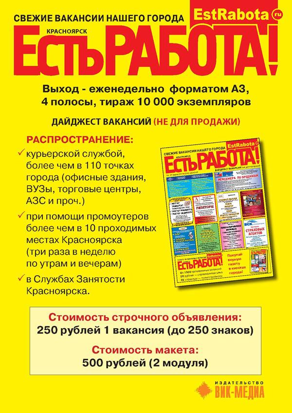 информация интересные об ъ явления работа красноярск комиссии объявлений Москве